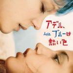映画「アデル、ブルーは熱い色」を観ると確実にボロネーゼが食べたくなります!