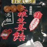 トップクラスの自然派「鈴木哲商店の大根生姜のど飴」を発見!