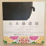 マリメッコの石本藤雄さんの展覧会、ほんわかとおすすめです。
