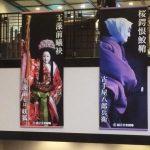文楽の明るい未来を予感する鳥肌の大阪公演